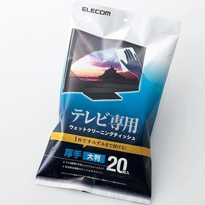エレコム AVD-TVWC20MN テレビ用ウェットクリーニングティッシュ Mサイズ 20枚入り