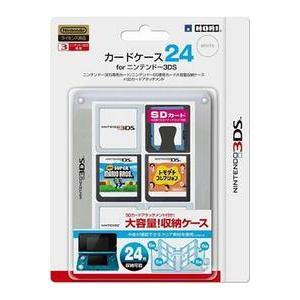 カードケース24 for ニンテンドー3DS ホワイト 3DS-022