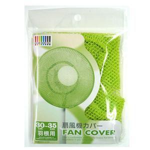 朝日電機  扇風機カバー  グリーン  30~35cm用
