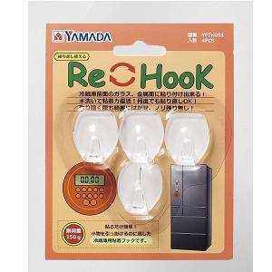 深井無線 YFTK05S 【ヤマダ電機オリジナル】 Reフック 冷蔵庫用粘着フック