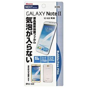 PGA 【docomo GALAXY Note2(SC-02E)専用】液晶保護・バブルフリーフィルム BFSC-02E