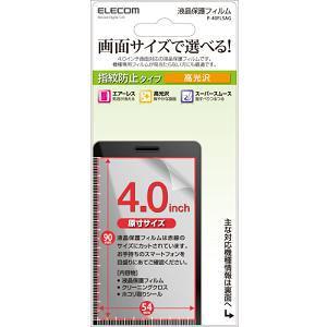 エレコム スマートフォン用 汎用液晶保護フィルム(指紋防止・光沢) P-40FLSAG