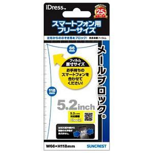 サンクレスト 52SP-MB 5.2インチフリーサイズ 液晶保護フィルム メールブロック
