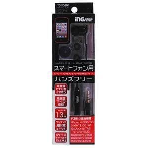 スマートフォン用ハンズフリー(iPhoneタイプ) T6116iBK
