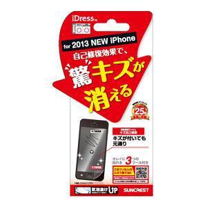 PGA iPhone 5S用 キズ自己修復フィルム I5S-MGF