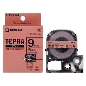 KING JIM テプラPROテープカートリッジ マットラベル 薄紅色テープ 黒文字 9mm幅 SB9R