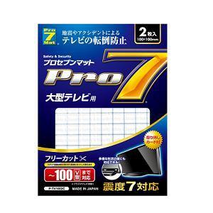 プロセブン PTV1002C テレビ用(~100V型)耐震マット