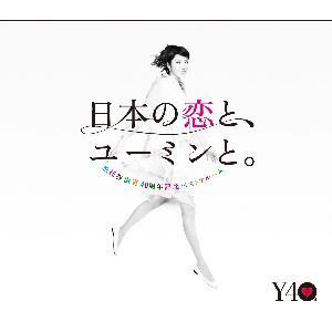 <CD> 松任谷由実 / 松任谷由実 40周年記念ベストアルバム 日本の恋と、ユーミンと。