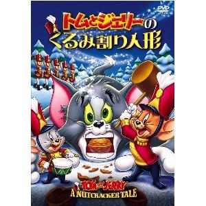 トムとジェリーのくるみ割り人形 【DVD】 /