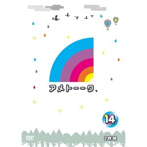 アメトーーク!DVD(14) 【DVD】 / 雨上がり決死隊