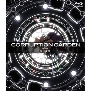 <BLU-R> CORRUPTION GARDEN featuring 巡音ルカ