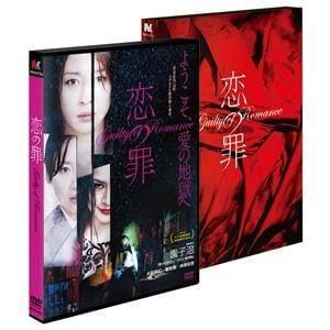 <DVD> 恋の罪