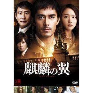 <DVD> 麒麟の翼~劇場版・新参者~