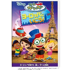 リトル・アインシュタイン ヨーロッパに いこう! 【DVD】 / ディズニー