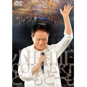 "<DVD> 小田和正 / 小田和正コンサート""どーもどーも""その日が来るまでin東京ドーム"