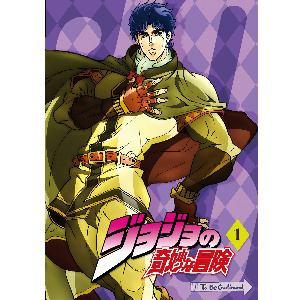 ジョジョの奇妙な冒険 Vol.1 【DVD】