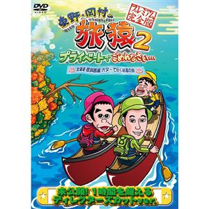 <DVD> 東野・岡村の旅猿2 プライベートでごめんなさい・・・北海道・屈斜路湖 カヌーで行く秘湯の旅 プレミアム完全版