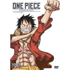 ONE PIECE エピソード オブ ルフィ~ハンドアイランドの冒険~ 【DVD】