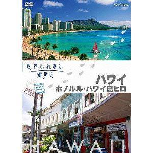 世界ふれあい街歩き  ハワイ  ホノルル・ハワイ島ヒロ