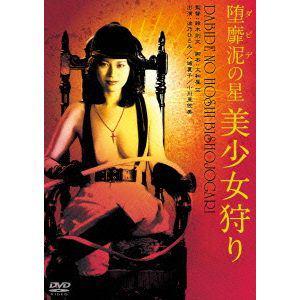 【DVD】堕靡泥の星 美少女狩り