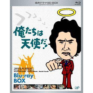 名作ドラマBDシリーズ    俺たちは天使だ!BD-BOX(BLU-RAY  DISC)