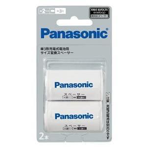 パナソニック 単3形充電式電池用 サイズ変換スペーサー 2本入 (単2サイズ) BQ-BS2/2B