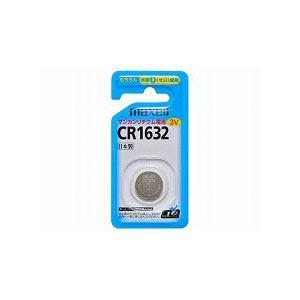 マクセル リチウムコイン電池×1個 CR1632-1BS