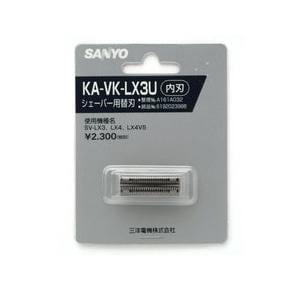 サンヨー KAVKLX3U シェーバー替刃(内刃)KA-VK-LX3U