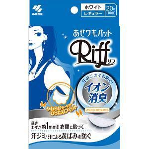 あせワキパット リフ ホワイト (10組/20枚入)