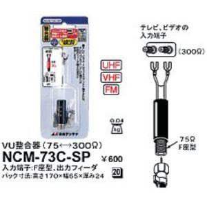 日本アンテナ VHF・UHFアンテナ整合器 NCM-73C-SP NCM73CSP