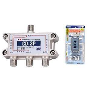 日本アンテナ 屋内用全端子電流通過3分配器 CD-3P-SP CD3PSP