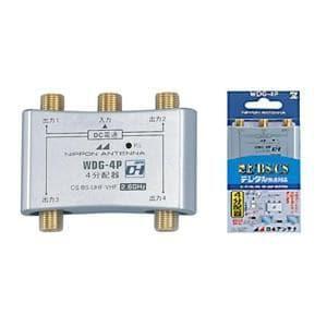 日本アンテナ 屋内用全端子電流通過4分配器 WDG-4P