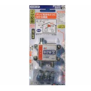 日本アンテナ カタデンツウブンパイキ DI2WP
