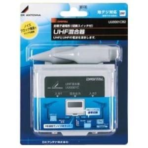 DXアンテナ 屋外用2方向からのUHF混合器 UU0001CB2