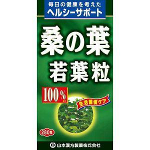 山本漢方 桑の葉粒100% 280粒 【健康補助