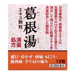 阪本漢法製薬 阪本漢法の葛根湯エキス顆粒(満量処方) 12包 【第2類医薬品】