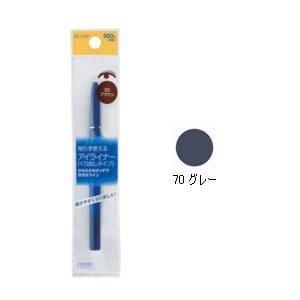 資生堂(SHISEIDO) セルフィット アイライナーa 70 (グレー) (0.1g)
