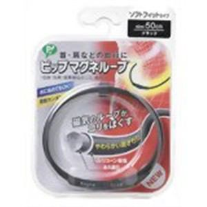 ピップ ピップマグネループ ブラック50cm 【医療機器】
