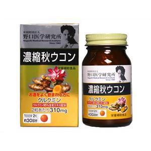 野口医学研究所 濃縮秋ウコン 60粒 【健康補助】