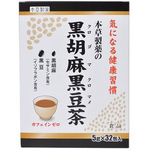 本草製薬 黒胡麻黒豆茶 5g×32包入 【健康茶】