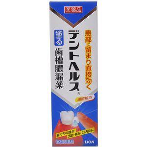 ライオン (LION) デントヘルスR (40g) 【第3類医薬品】