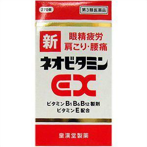 皇漢堂製薬 新ネオビタミンEX クニヒロ (270錠) 【第3類医薬品】