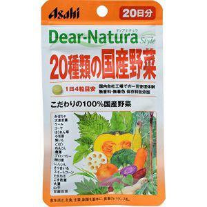 アサヒ ディアナチュラスタイル 20種類の国産野菜 80粒 【栄養補助】