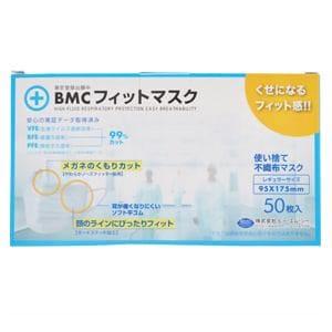BMCフィットマスク レギュラーサイズ 50枚入 【衛生用品】
