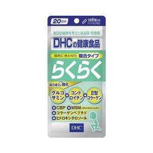 DHC らくらく 20日 120粒 【栄養サプリ】