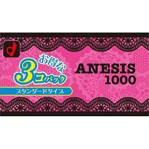 オカモト  ANESIS(アネシス)1000 スタンダードタイプ 12個入×3箱 【医療機器】