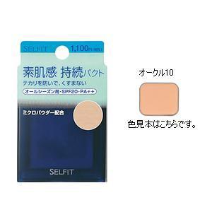 資生堂(SHISEIDO) セルフィット ナチュラルフィニッシュファンデーション オークル10 (13g)