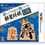 遊んで将棋が強くなる! 銀星将棋DX【3DS】 CTR-P-BSGJ