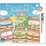 日本コロムビア すみっコぐらし ここ、どこなんです? 3DS CTR-P-AWHJ