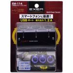 USB&スリーソケット4 EM114(OWL)